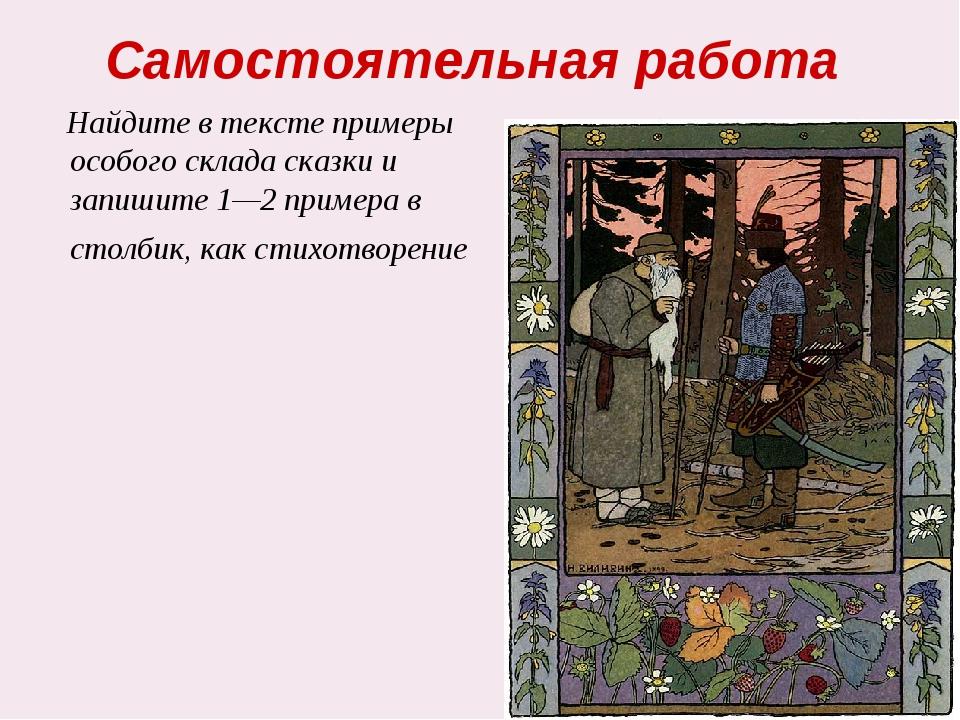 Самостоятельная работа Найдите в тексте примеры особого склада сказки и запиш...