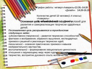 Основная цель объединений: создание условий для развития и самореализации тво