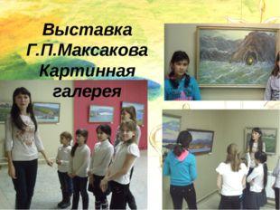 Выставка Г.П.Максакова Картинная галерея