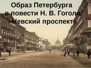 Образ Петербурга в повести Н. В. Гоголя «Невский проспект»