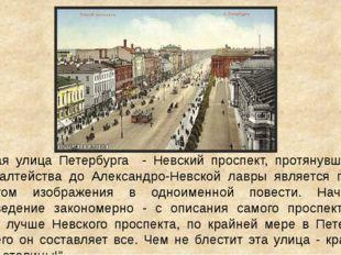 Главная улица Петербурга - Невский проспект, протянувшаяся от Адмиралтейства