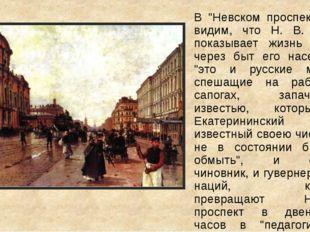 """В """"Невском проспекте"""" мы видим, что Н. В. Гоголь показывает жизнь города чере"""