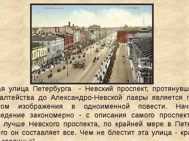 Главная улица Петербурга - Невский проспект, протянувшаяся от Адмиралтейства...