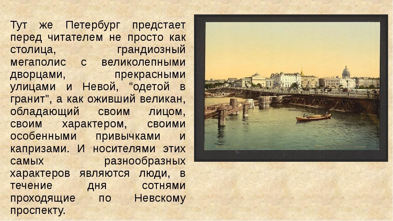 Тут же Петербург предстает перед читателем не просто как столица, грандиозный...
