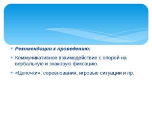 Рекомендации к проведению: Рекомендации к проведению: Коммуникативное взаим