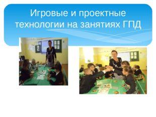 Игровые и проектные технологии на занятиях ГПД