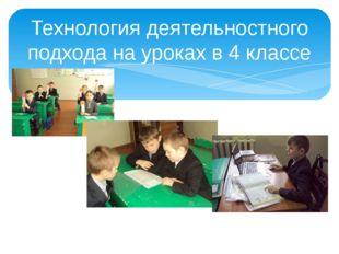 Технология деятельностного подхода на уроках в 4 классе
