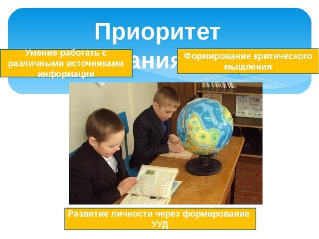 Приоритет образования сегодня