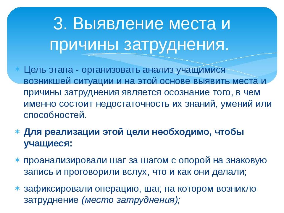 3. Выявление места и причины затруднения.  Цель этапа - организовать анализ...