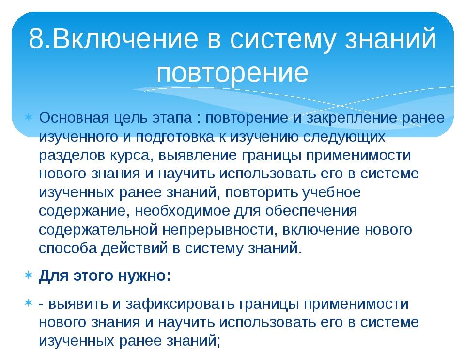 8.Включение в систему знаний повторение Основная цель этапа : повторение и з...