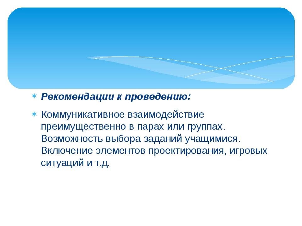 Рекомендации к проведению: Рекомендации к проведению: Коммуникативное взаим...