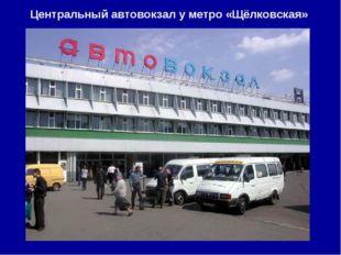 Центральный автовокзал у метро «Щёлковская»