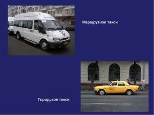 Маршрутное такси Городское такси