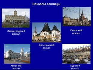 Вокзалы столицы Ленинградский вокзал Ярославский вокзал Казанский вокзал Киев