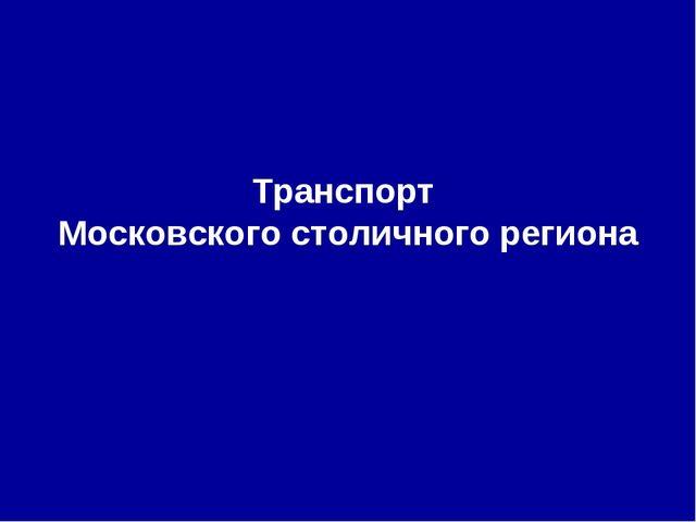 Транспорт Московского столичного региона