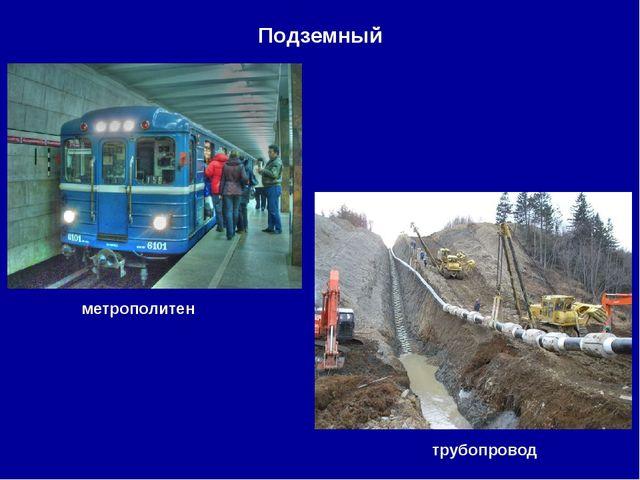 Подземный метрополитен трубопровод