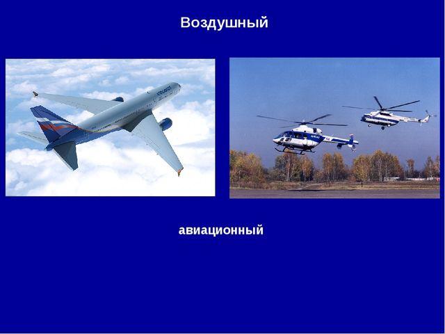 Воздушный авиационный