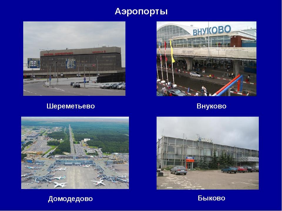 Аэропорты Шереметьево Внуково Домодедово Быково