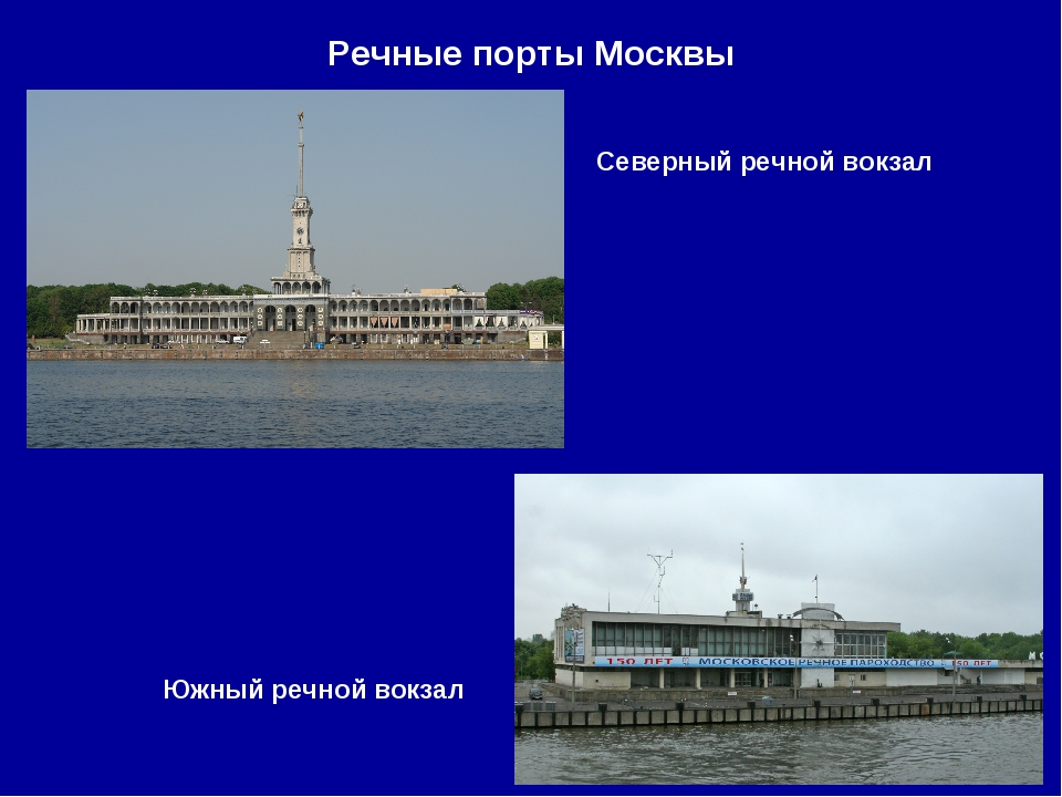 Речные порты Москвы Северный речной вокзал Южный речной вокзал