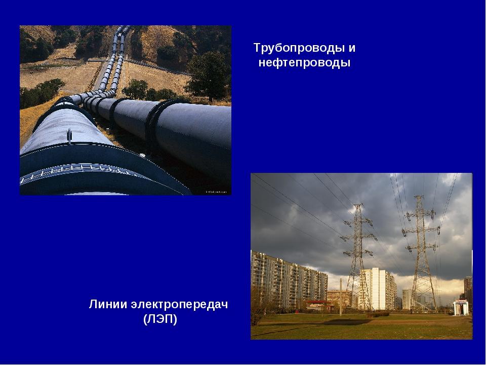 Трубопроводы и нефтепроводы Линии электропередач (ЛЭП)