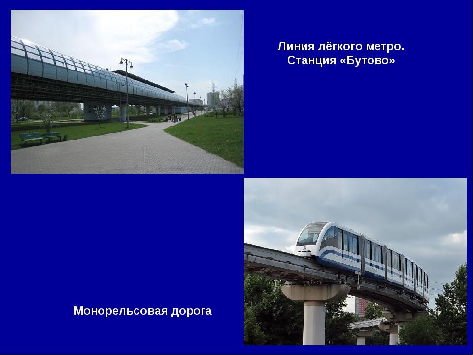 Линия лёгкого метро. Станция «Бутово» Монорельсовая дорога
