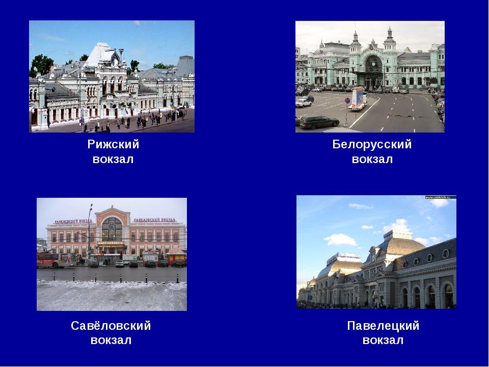 Рижский вокзал Белорусский вокзал Савёловский вокзал Павелецкий вокзал