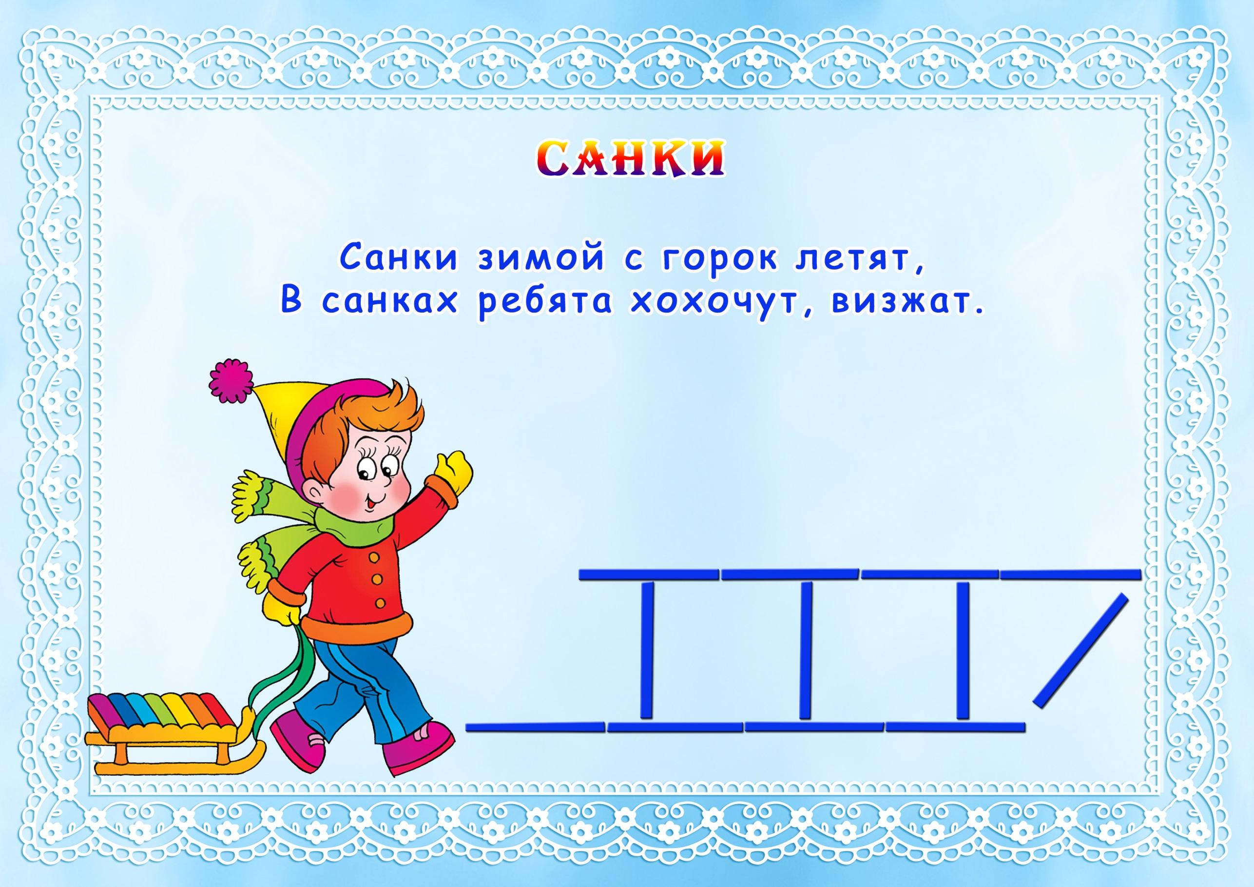Рисунки для игры с палочками
