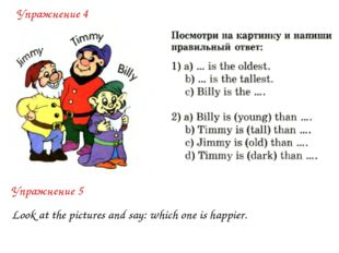 Упражнение 4 Упражнение 5 Look at the pictures and say: which one is happier.