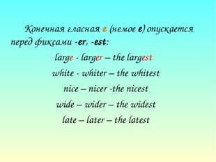 Конечная гласная е (немое е) опускается перед фиксами -еr, -est: large - la
