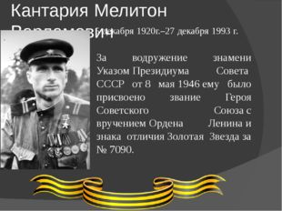 Кантария Мелитон Варламович 5 декабря 1920г.–27 декабря 1993 г. За водружение