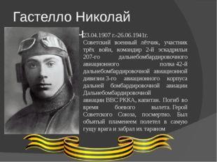 Гастелло Николай Францевич 23.04.1907 г.-26.06.1941г. Советский военный лётчи