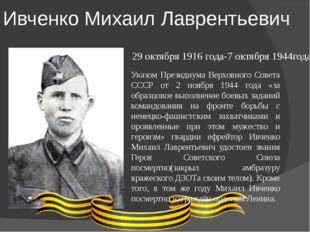Ивченко Михаил Лаврентьевич 29 октября 1916 года-7 октября 1944года Указом Пр