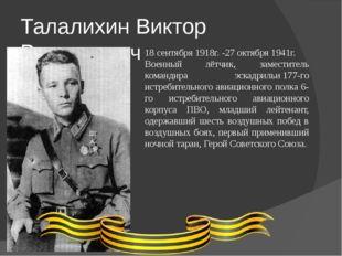 Талалихин Виктор Васильевич 18 сентября1918г.-27 октября1941г. Военный лёт