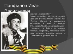 Панфилов Иван Васильевич Родился 1 января 1893г. Погиб 18 ноября 1941 годау