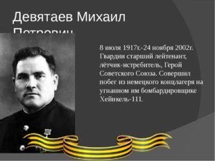 Девятаев Михаил Петрович 8 июля 1917г.-24 ноября 2002г. Гвардии старший лейте