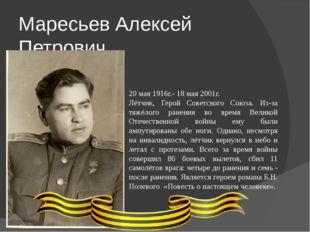 Маресьев Алексей Петрович 20 мая 1916г.- 18 мая 2001г. Лётчик, Герой Советско
