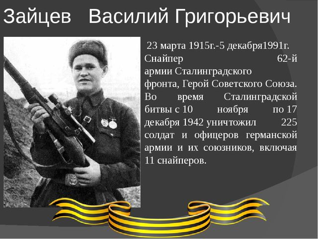 Зайцев Василий Григорьевич 23 марта 1915г.-5 декабря1991г. Снайпер 62-й арми...