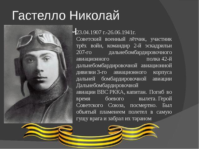 Гастелло Николай Францевич 23.04.1907 г.-26.06.1941г. Советский военный лётчи...