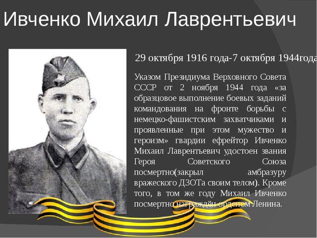 Ивченко Михаил Лаврентьевич 29 октября 1916 года-7 октября 1944года Указом Пр...
