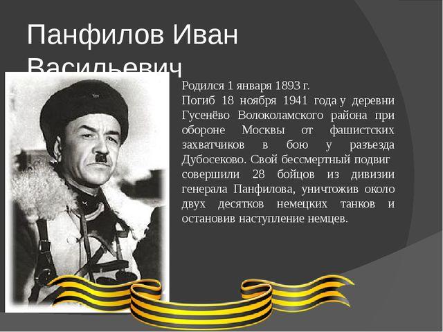 Панфилов Иван Васильевич Родился 1 января 1893г. Погиб 18 ноября 1941 годау...