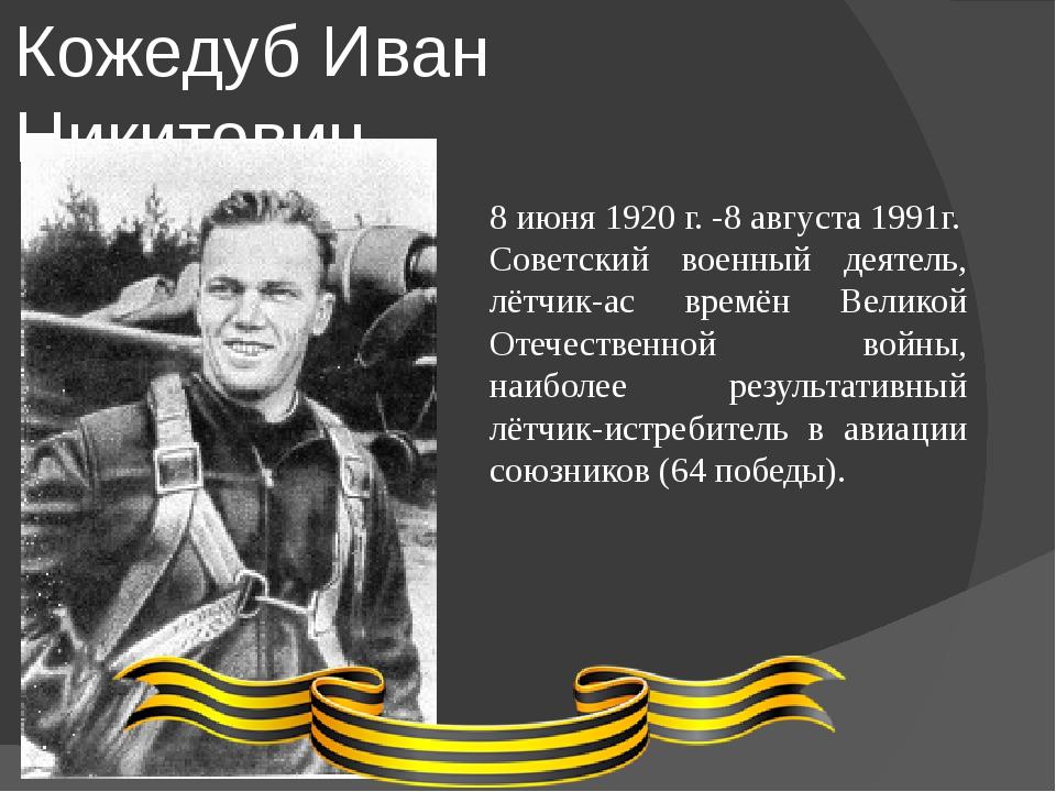 Кожедуб Иван Никитович 8 июня 1920 г. -8 августа 1991г. Советский военный де...
