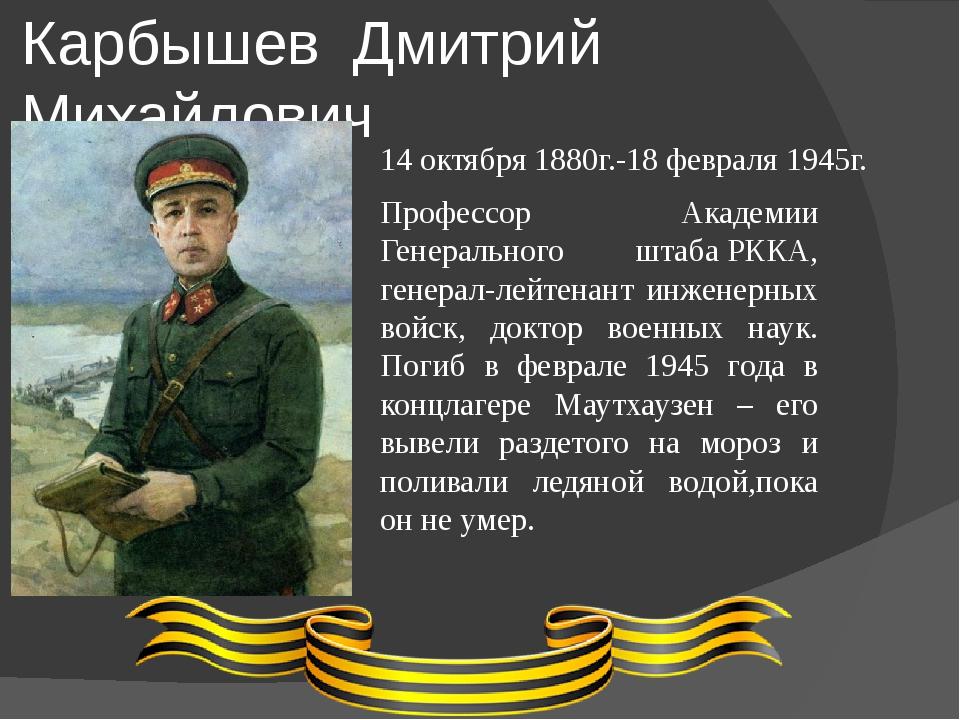Карбышев Дмитрий Михайлович Профессор Академии Генерального штабаРККА, генер...