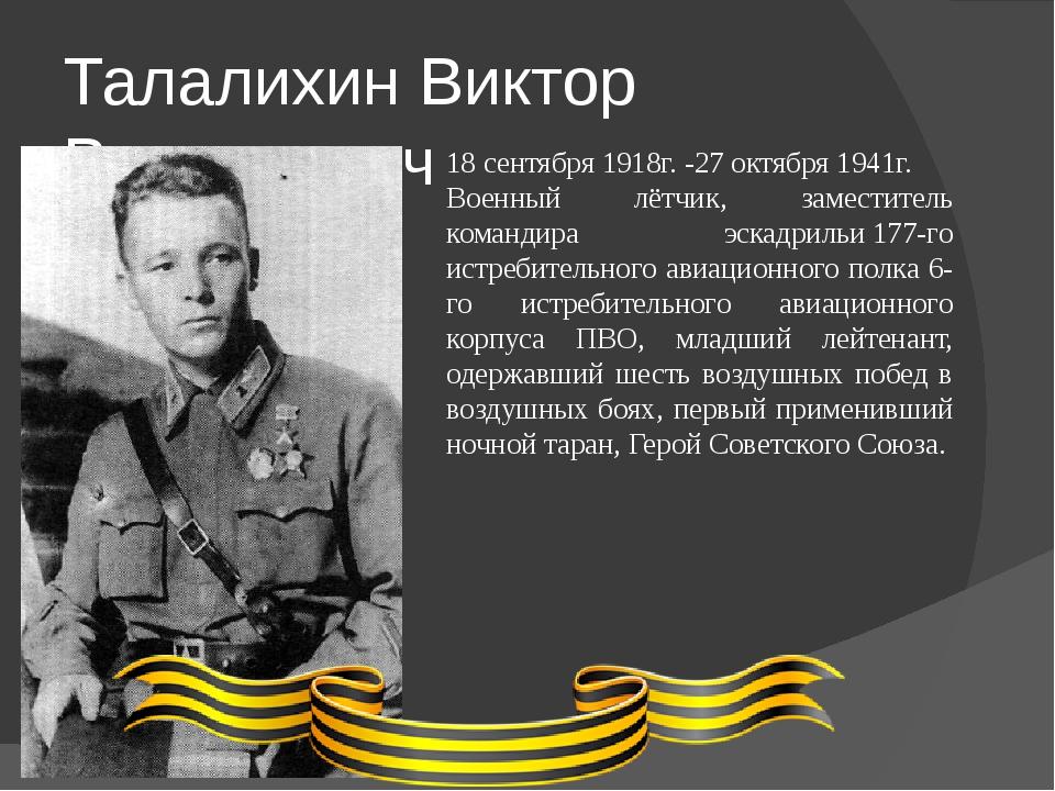 Талалихин Виктор Васильевич 18 сентября1918г.-27 октября1941г. Военный лёт...