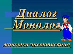 Диалог Монолог минутка чистописания