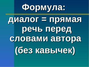 Формула: диалог = прямая речь перед словами автора (без кавычек)