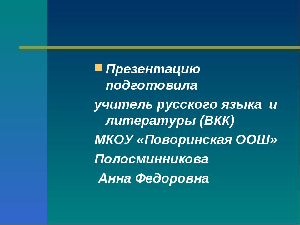 Презентацию подготовила учитель русского языка и литературы (ВКК) МКОУ «Повор...
