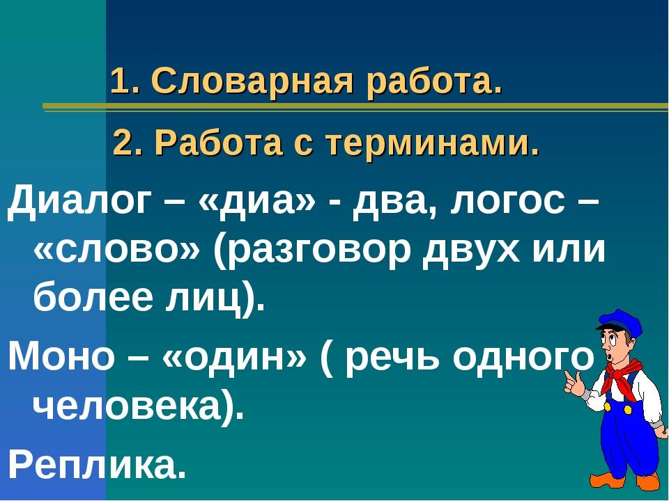 1. Словарная работа. 2. Работа с терминами. Диалог – «диа» - два, логос – «сл...