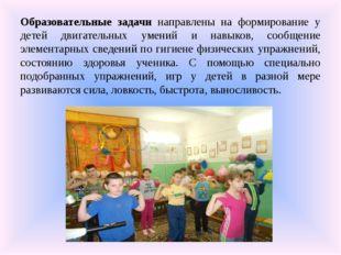 Образовательные задачи направлены на формирование у детей двигательных умений