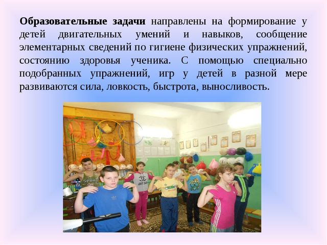 Образовательные задачи направлены на формирование у детей двигательных умений...