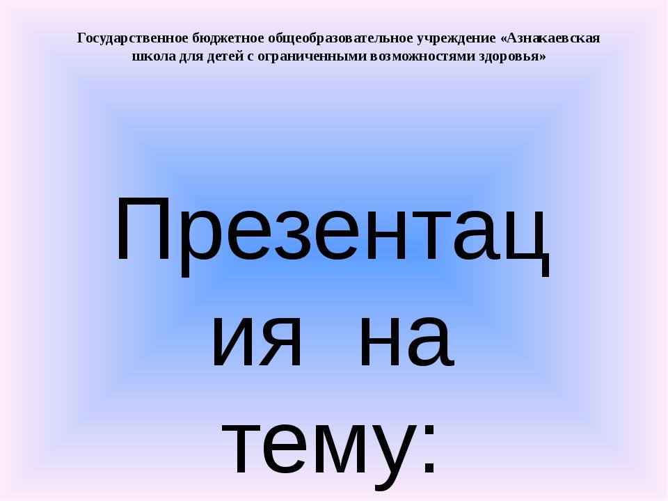Государственное бюджетное общеобразовательное учреждение «Азнакаевская школа...